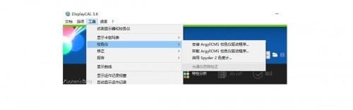 displaycal04.jpg