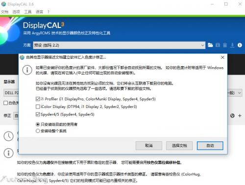 displaycal05.jpg