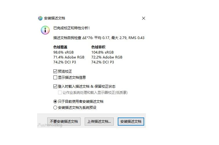 displaycal08.jpg