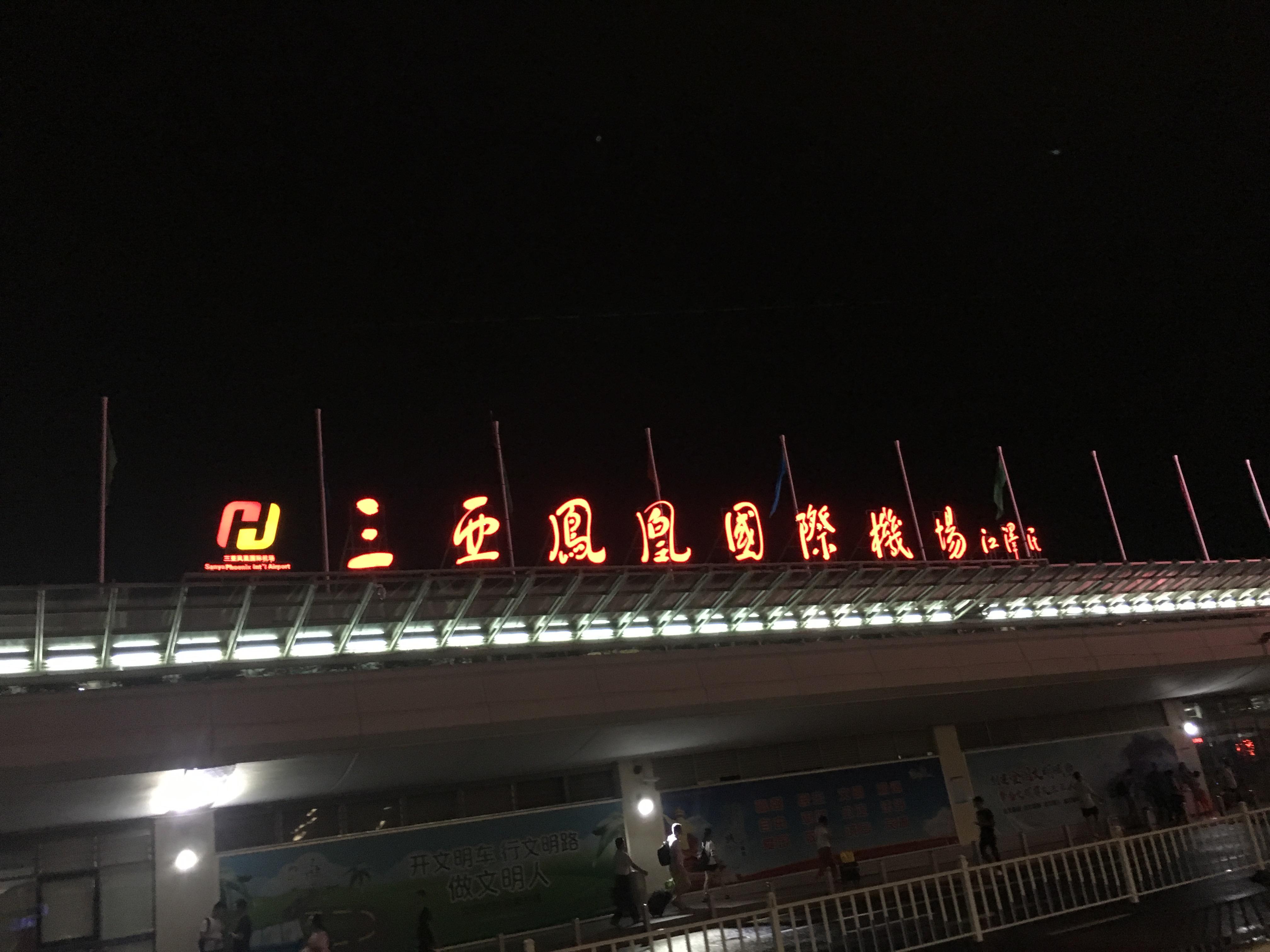 sanya-airport.jpg